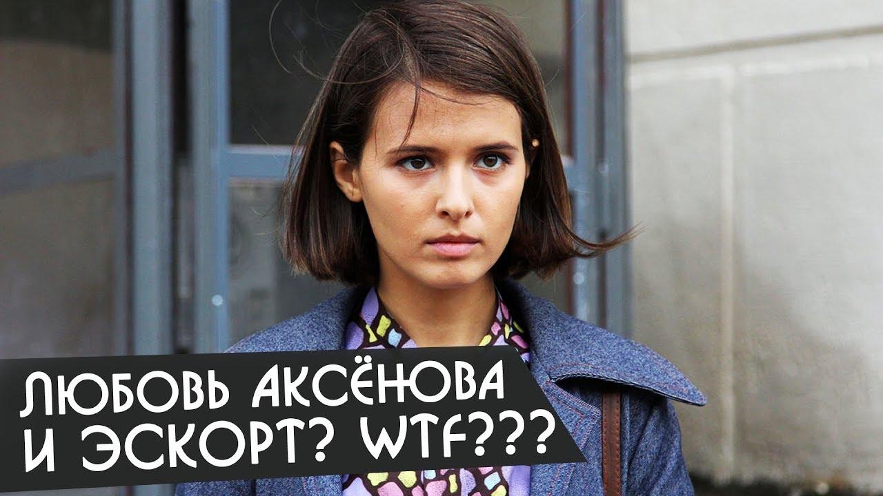 Любовь Новикова Аксенова Голая