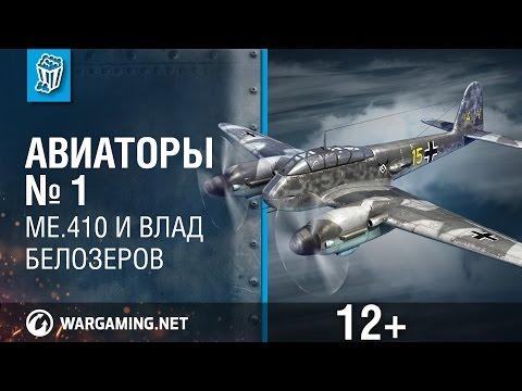 Me.410 и Влад Белозеров