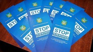 Полиция предупреждает: мошенники не дремлют