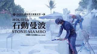 2020花蓮國際石雕藝術季開幕典禮