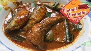 spicy kerala fish curry in tamil – meen kozhambu recipe – mathi meen ,Tamil Samayal,Tamil Recipes | Samayal in Tamil | Tamil Samayal|samayal kurippu,Tamil Cooking Videos,samayal,samayal Video,Free samayal Video