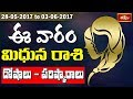 Gemini Weekly Horoscope By Sankaramanchi    28 May 2017 - 03 June 2017    Bhakthi TV