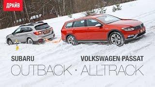 Subaru Outback и Volkswagen Passat Alltrack тест-драйв с Никитой Гудковым. Видео Тесты Драйв Ру.