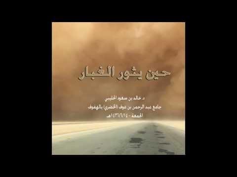 حين يثور الغبار | خطبة | د.خالد بن سعود الحليبي