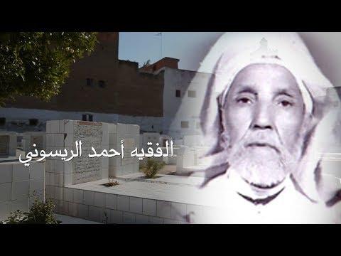 الفقيه أحمد الريسوني