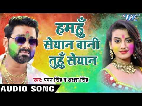 Superhit होली गीत 2017 - Pawan Singh - Hamahu Seyan Bani - Hero Ke Holi - Bhojpuri Hot Holi Songs