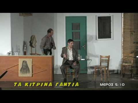 TA ΚΙΤΡΙΝΑ ΓΑΝΤΙΑ - ΑΠΟΦΟΙΤΟΙ 2008 - ΜΕΡΟΣ 5/10