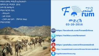 <Eritrean FORUM: Radio Program - Tigrinia Sunday 20, March 2016