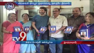 'Munimanikyam Kathalu' launched by Director Trivikram