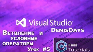 Microsoft Visual Studio 2013 Ветвление (if, Else, Else