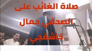 إمام تونسي يهاجم السعودية ويصلي صلاة الغائب على الصحفي جمال خاشقجي | قنوات أخرى