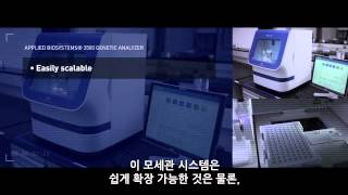 의약품 제조를 위한 Applied Biosystems SEQ Analytical Solution