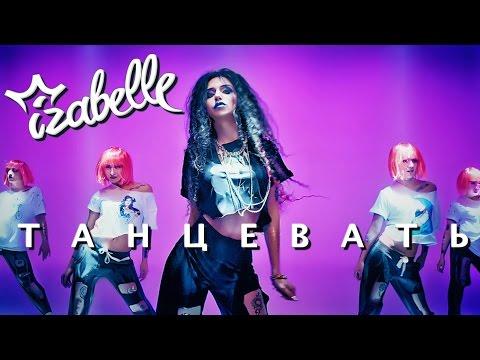 Izabelle - Танцевать