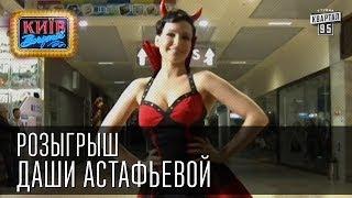 Розыгрыш Даши Астафьевой - Вечерний Киев - Квартал 95