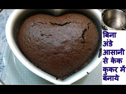 how to cook chocolate cake without oven