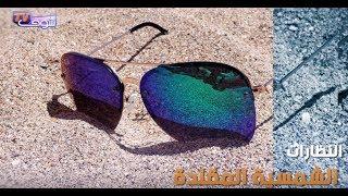 بالفيديو..ها علاش مخاصكمش تستعملو النظارات الشمسية المُقلدة | واش فراسك