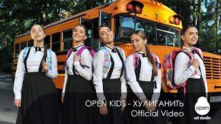 Open Kids - Хулиганить Скачать клип, смотреть клип, скачать песню