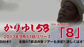 かりゆし58「潮崎」