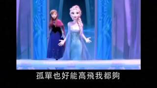 誰能脫去無形心鎖 Frozen For The First Time In