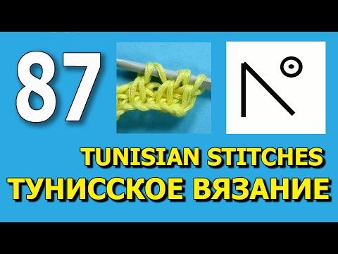 Тунисское вязание для начинающих  tunisino maglieria  87