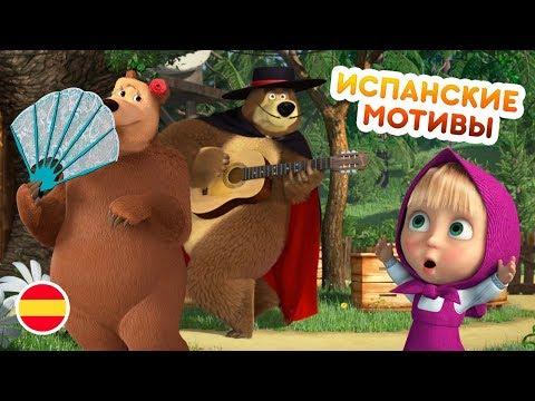 Máša a medvěd - Španělský motiv