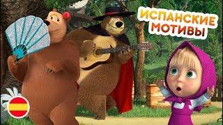 Máša a medveď - Španielsky motív