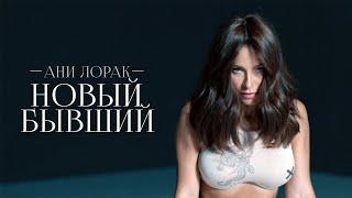 Превью из музыкального клипа Ани Лорак - Новый бывший