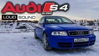 Audi S4 B5 420hp из Москвы с аудиосистемой LOUD SOUND. Loud Sound Автозвук.