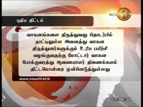 Shakthi lunch time news 1st tamil - 28.11.2013
