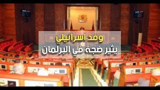 بالفيديو.. وفد اسرائيلي يثير ضجة في البرلمان   |   شوف الصحافة