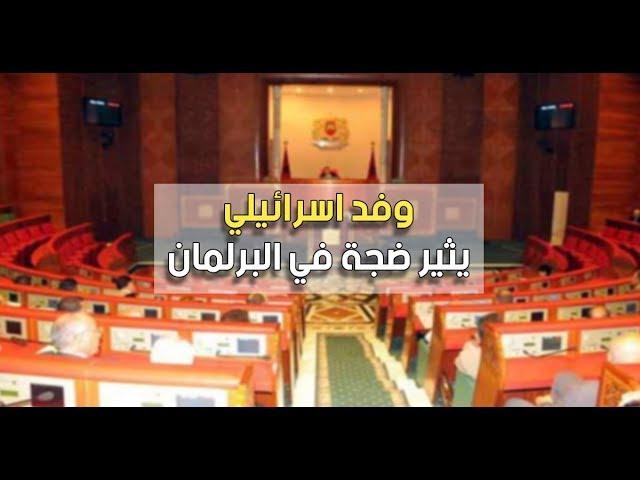بالفيديو.. وفد اسرائيلي يثير ضجة في البرلمان   شوف الصحافة