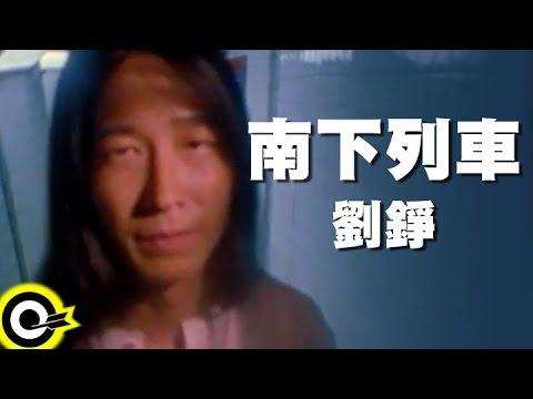劉錚-南下列車 (官方完整版MV)