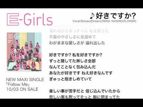 E-Girls / 好きですか?