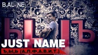 Just name - Ъ Ы Ь (А.Л.Ф.А.В.И.Т)