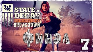 State of Decay YOSE. BREAKDOWN DLC #7: ФИНАЛ.