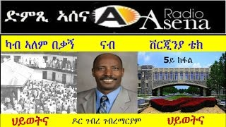 <Voice of Assenna: Our Lives - ህይወትና- Dr Gebre - From Alem Bekagn Prison to Virginia Tech - Part 5
