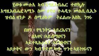 Eritrean Orthodox Tewahdo Mezmur- Hiwetu Mulue