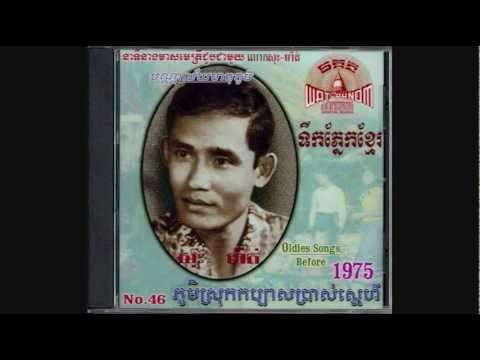 ទឹកភ្នែកខ្មែរ / Tik Pnek Khmer - Sos Math