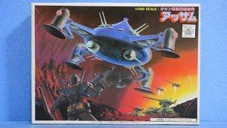 163 ジオン軍トンデモメカ 1/550  アッザム 『機動戦士ガンダム』