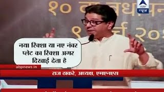 Raj Thackeray: Set ablaze new autos of non-Marathis