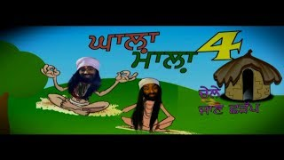 Ghala Mala 4 New Punjabi Comedy Movie 2014