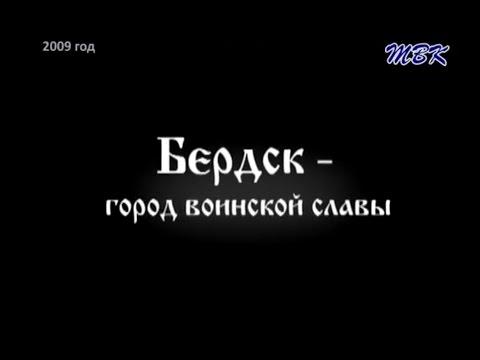 Фильм: «Бердск - город воинской славы»