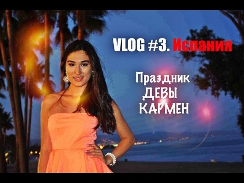 VLOG #3 Праздник ДЕВЫ КАРМЕН 16 июля ИСПАНИЯ KamillaBeauty