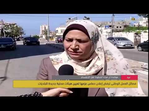 الفصائل ترفض عزم حماس تعيين هيئات محلية جديدة لبلديات غزة