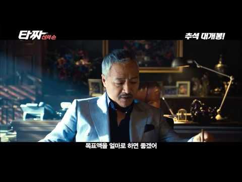 Tazza 2 - Thần Bài Sát Gái - Trailer (14.11)