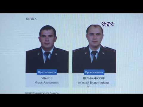 В Новосибирской области началось голосование за участников конкурса «Народный участковый»