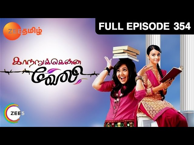 Kaattrukenna Veli - Episode 354 - July 23, 2014