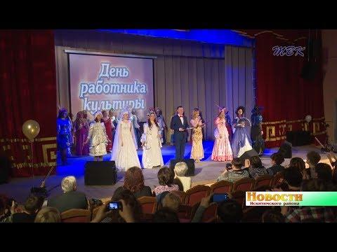 Свой профессиональный праздник работники культуры Искитимского района встретили на крыльях таланта
