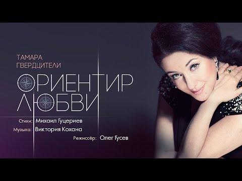 Тамара Гвердцители - Ориентир любви