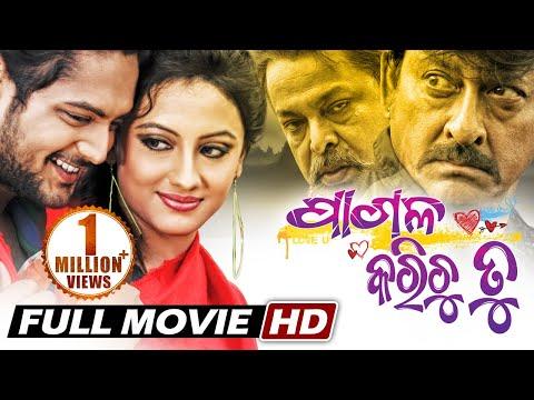 PAGALA KARICHU TU Full Movie | Amlan,Riya | Sarthak Music | New Odia Movie